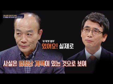 박 대통령 3차 대국민 담화 전격 분석, 엄청난 계책이 있을 것! 썰전 195회