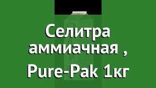 Селитра аммиачная (Любо-Зелено), Pure-Pak 1кг обзор 01-00002426 производитель Русагрохим ООО