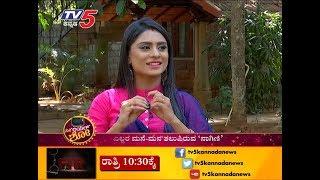 Naagini Kannada Serial Exclusive Interview | TV5 Kannada