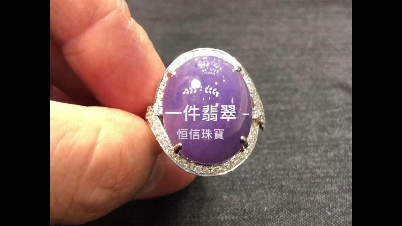 紫羅蘭翡翠 - 紫蛋面戒指 | 一件翡翠 - YouTube