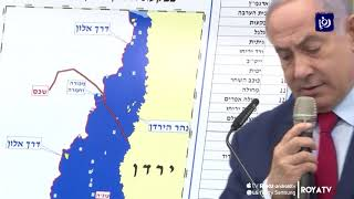 الأردن يحذر من محاولات الاحتلال فرض حقائق جديدة على الأرض (23/1/2020)