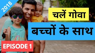 Goa Family Trip | Flying with kids | Delhi to Goa | Ghumakkad Family | Travelling with Kids Video