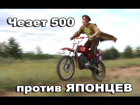 Чезет 500 CZ