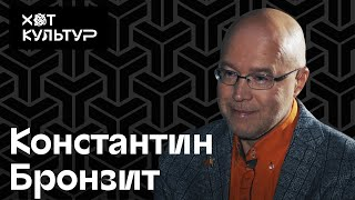 Константин Бронзит и Хот Культур: космос, Майти Маус, Юрий Норштейн и премия Оскар