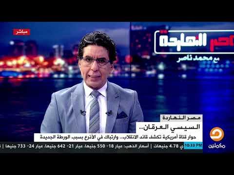 محمد ناصر: السيسي يتحول إلى فأر محاصر عند محاورة صحفي محترف عكس مبارك ومن قبله السادات
