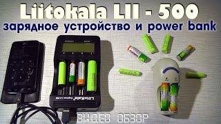 ОБЗОР LIITOKALA lii-500 умное зарядное устройство и Повербанк Li-ion 18650 АА ААА Ni-MH Ni-Cd