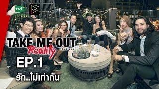 ร ก ไม เท าก น take me out reality s 2 ep 01 26 ม ค 60 fullhd
