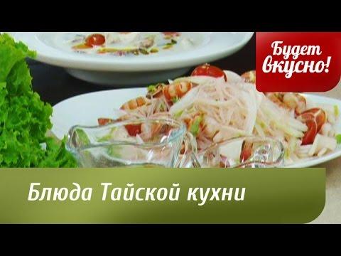 Будет вкусно 04/08/2014 Блюда Тайской кухни. GuberniaTV без регистрации и смс
