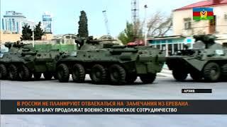 Москва и Баку продолжат военно-техническое сотрудничество