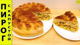 Восхитительный пирог с начинкой из тушеной капусты - семейные рецепты