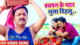 #Video_Sad_Song_2020 | बचपन के प्यार भुला दिहलू  | #Rinku_Ojha का सबसे बेहद दर्द भरा गाना 2021