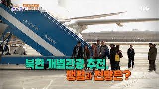 [아침 뉴스룸] 북한 개별관광 추진, 쟁점과 전망은? …