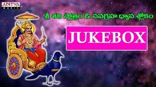 Sri Sani Sthotram And Navagraha Dhyana Slokam Devotional Songs Jukebox