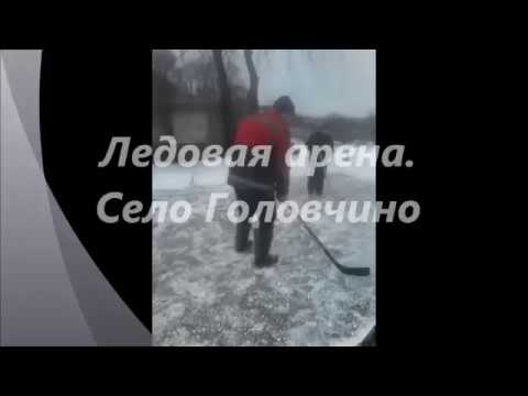"""Ледовая арена"" в с.Головчино"