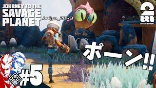 #5【探検】弟者,兄者の「journey to the savage planet」【2BRO.】