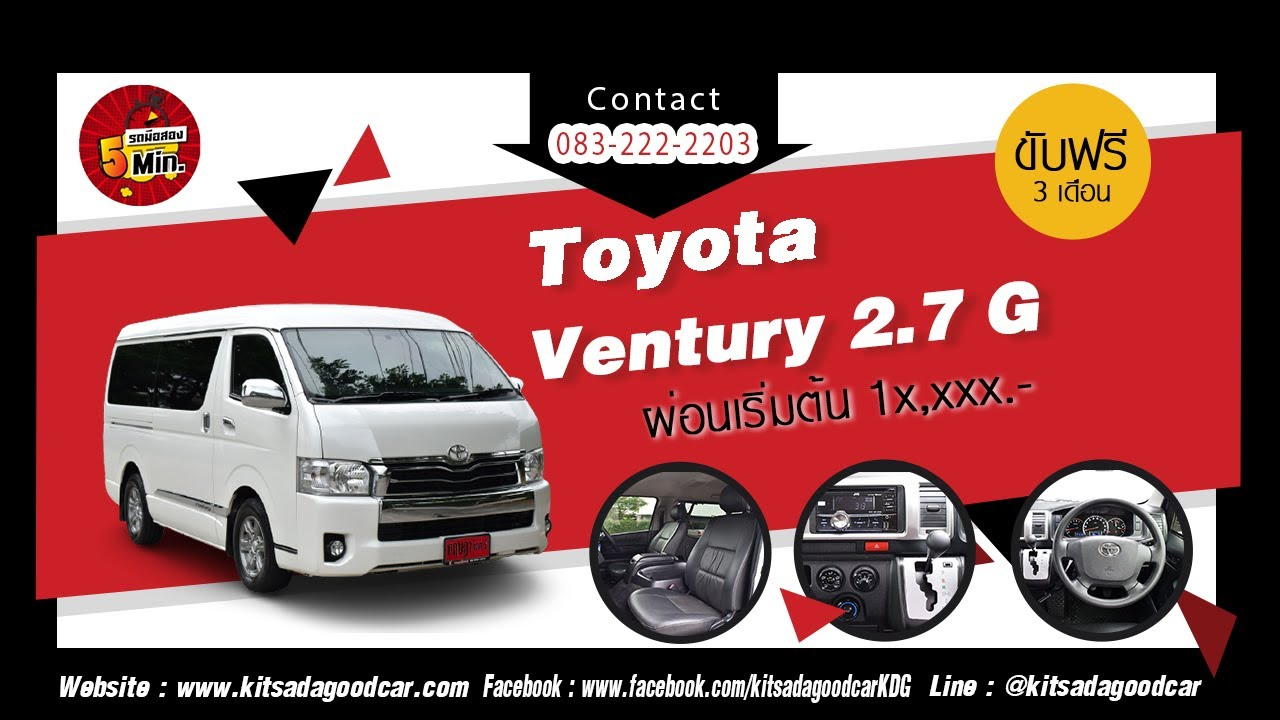 รถมือสอง5นาที | รถตู้มือสอง Toyota Ventury 2.7 G รถเดิม ประตูดูด ผ่อนสบายๆ ดอกเบี้ยพิเศษ
