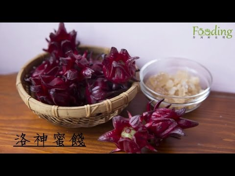 【醬料】洛神蜜餞,趁當季最新鮮美味!