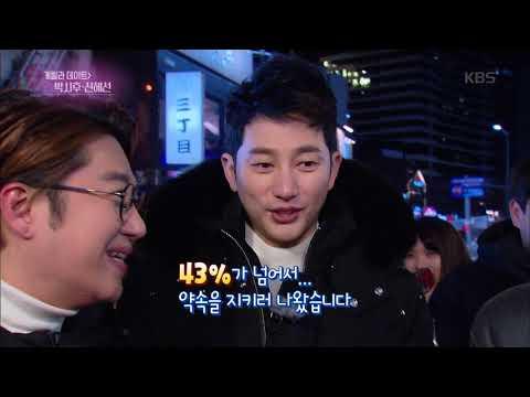 연예가 중계 Entertainment Weekly – 게릴라 데이트, '황금빛 내인생' 4인방이 떴다!. 20180126