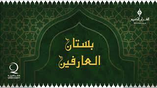بستان العارفين مع الشيخ / د. آباي محمد الشنقيطي ،، حول : آخلاق الصحابه