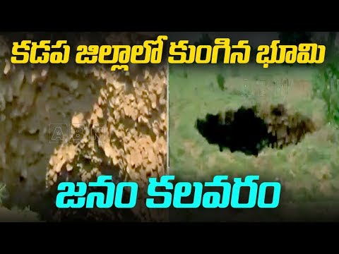 కడప జిల్లా చింతకొమ్మ దిన్నె మండలంలో కుంగిన భూమి   AP Latest News   ABN Telugu