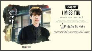 [KARAOKE/THAISUB] SOYOU (소유) - I MISS YOU (GOBLIN OST PART 7)