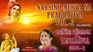NARSINH MEHTA NA PRABHATIYA VOL.2 - GUJARATI I FULL AUDIO SONGS JUKEBOX