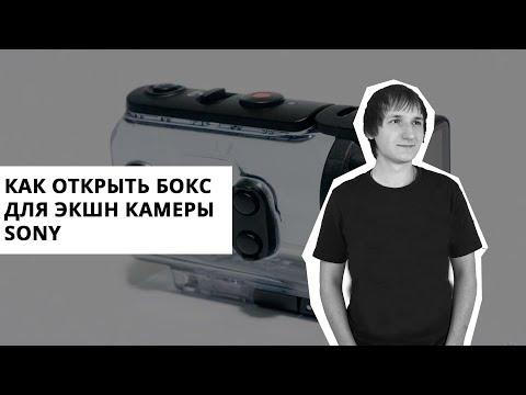 Как открыть подводный бокс для Экшн камеры Sony | Защитный бокс