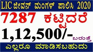 LIC Jeevan Mangal plan no 940 // micro insurance term plan // low premium // lic policy benefits