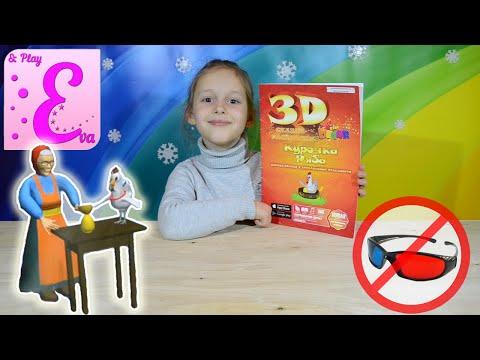 Cмотреть Курочка ряба 3D книга-раскраска от DEVAR Kids Eva and Play