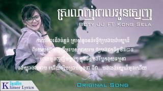 ស្រលាញ់ពេលអូនស្ញេញ, Srolanh Pel Oun Snhenh, Boty JJ Ft Kong Sela, Lyric