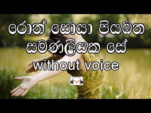 Ron Soya Karaoke (Without Voice) රොන් සොයා