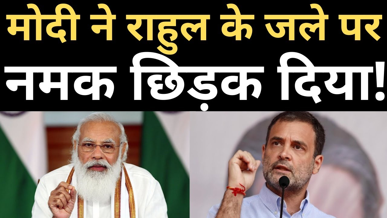 PM Narendra Modi's target on Rahul Gandhi and oppositions !
