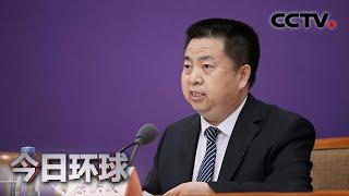 [今日环球] 国务院扶贫办:五方面着手 脱贫攻坚目标任务可如期实现 | CCTV中文国际