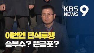 삭발 이어 단식 나선 황교안…승부수? 뜬금포? / KBS뉴스(News)
