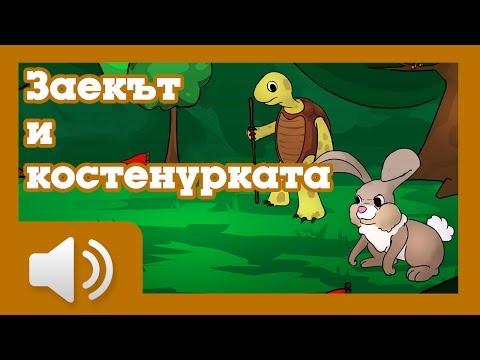 Заекът и костенурката - приказки за деца на български