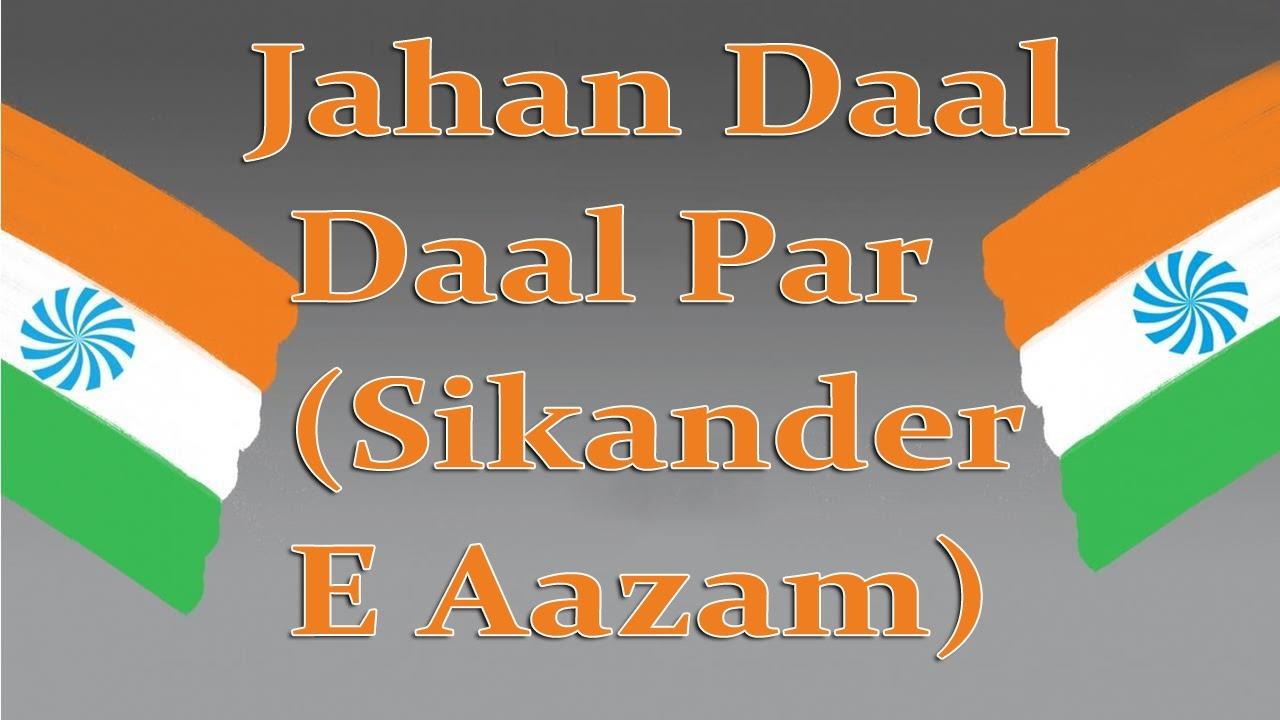 Download Jahan Daal Daal Par (Sikander E Aazam)    Patriotic Songs