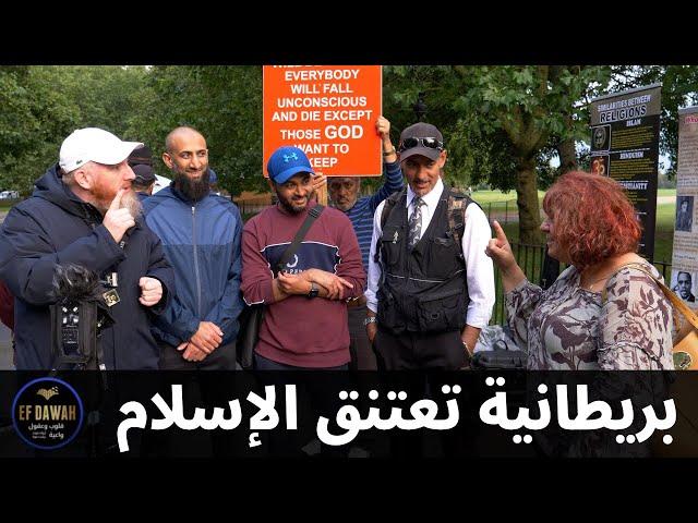 حَصري كامل!! بريطانية تعتنق الإسلام مع حمزة بعد اقتناعها بنبوة سيدنا محمد