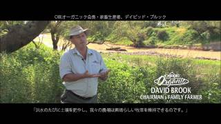 OBE Organic presents Nature's Perfect Farm (Japanese)