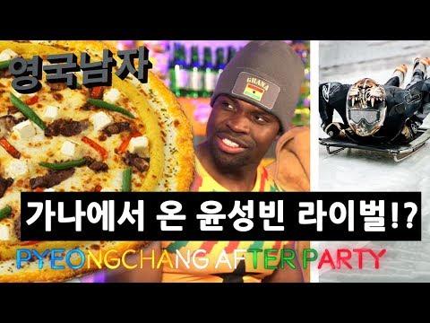 한국 고구마피자 먹고 이민 결정한 가나 스켈레톤 선수!