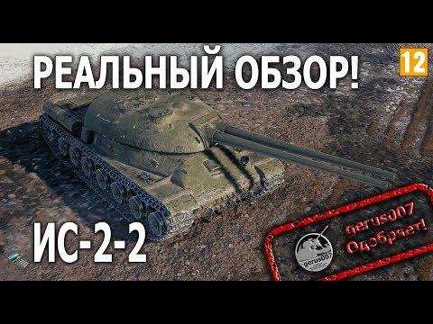 Реальный обзор ИС-2-2 гайд обзор НОВАЯ ДВУХ СТВОЛКА!