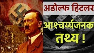 अडोल्फ हिटलर की कहानी   Adolf Hitler Documentary in Hindi !