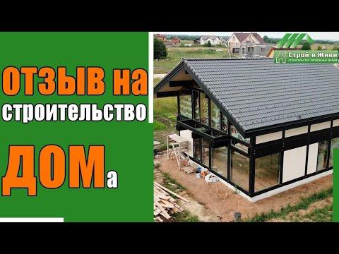 """Отзыв на строительство Фахверкового дома """"Строй и Живи"""""""
