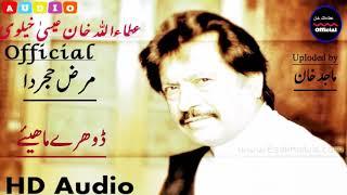 Marz Hijar Diمرز حجر دی Attaullah Khan HD Audio Song Dohry Mahiy