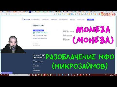 Разоблачение МФО(Микрозаймов) - Moneza(Монеза)