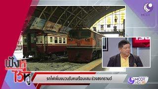 รถไฟเพิ่มขบวนรับคนเรือนแสน ช่วงสงกรานต์ (11 เม.ย.62) ฟังหูไว้หู | 9 MCOT HD