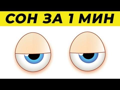 Как быстро уснуть за 1 минуту в 11 лет