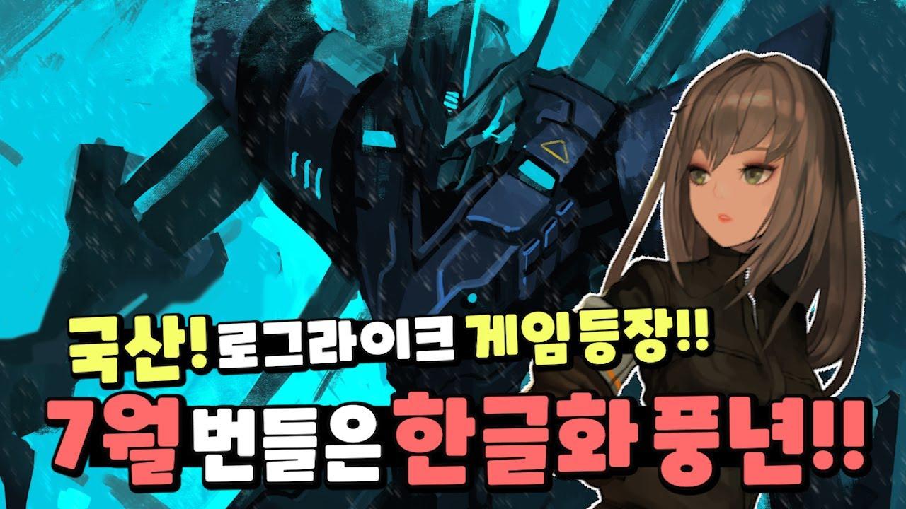 [험블초이스] 주모~! 7월 번들은 한국어화 게임들과 국산 액션 로그라이크까지!