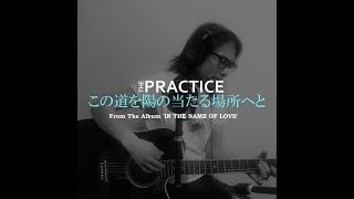 Toshikazu Maruno -この道を陽の当たる場所へと From 'The Practice'