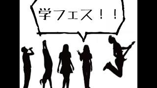 【学フェス!!】学園祭情報配信アプリ「学フェス」   プロモーションビデオ