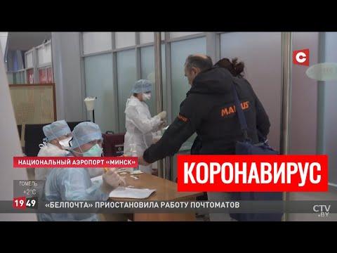 Коронавирус в Беларуси. Главное на сегодня (02.04). Помощь Витебску. Статистика